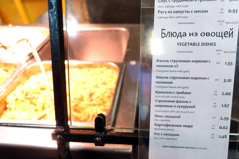 Belarus Food in Minsk Restaurants - lido vegetables